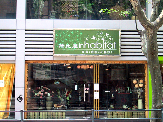 Inhabitat store in Shanghai, Shanghai Inhabitat store